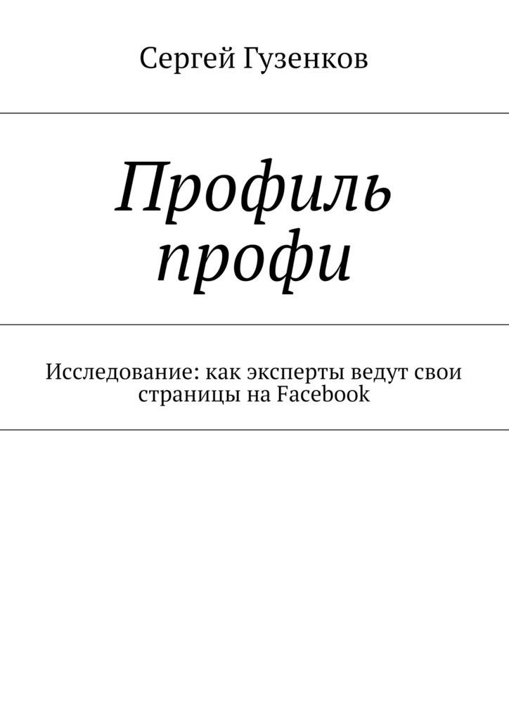 Сергей Гузенков Профиль профи. Исследование:как эксперты ведут свои страницы наFacebook элементы исследования операций