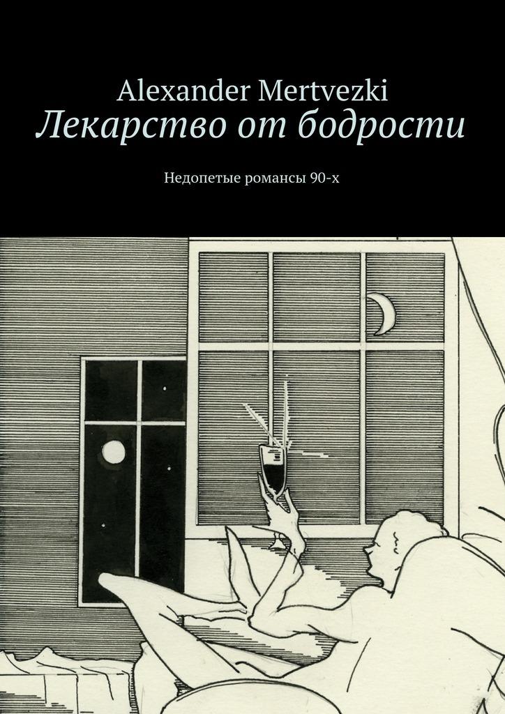 Alexander Mertvezki бесплатно