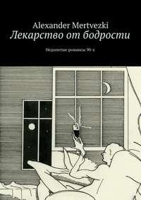 Mertvezki, Alexander  - Лекарство отбодрости. Недопетые романсы 90-х