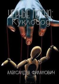 Филанович, Александра  - Черные пятна: Кукловод