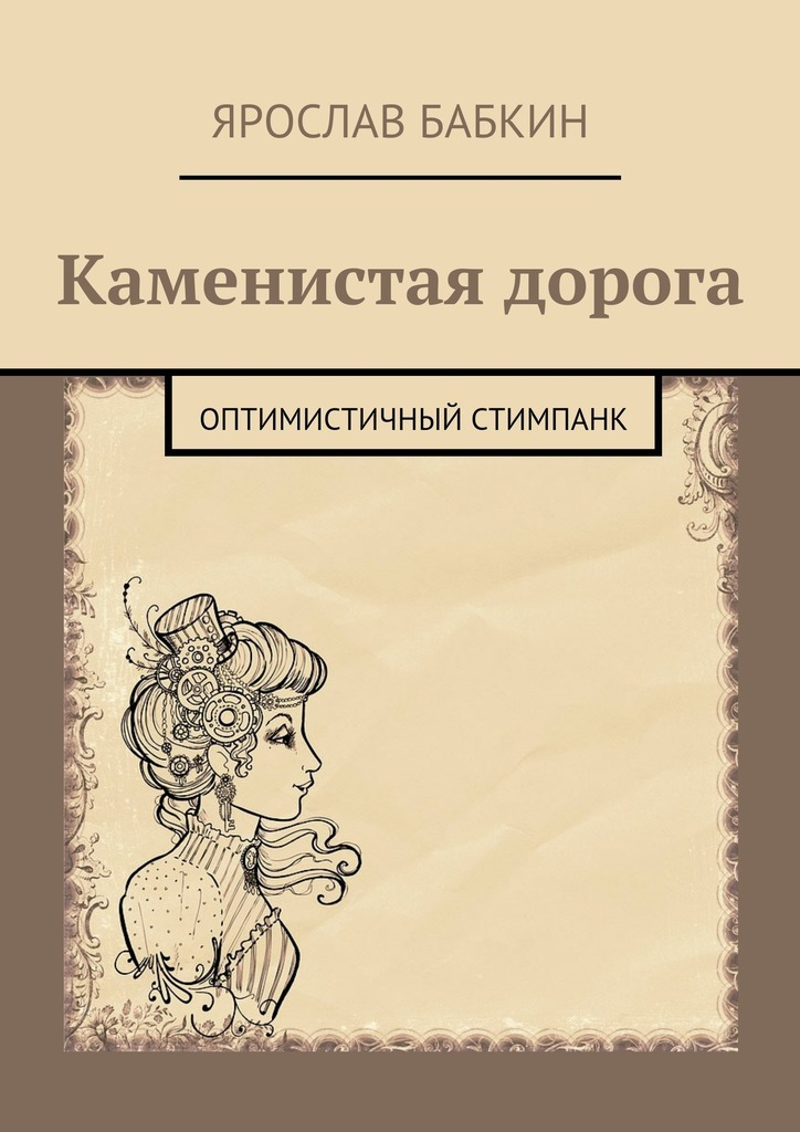Ярослав Бабкин - Каменистая дорога. Оптимистичный стимпанк