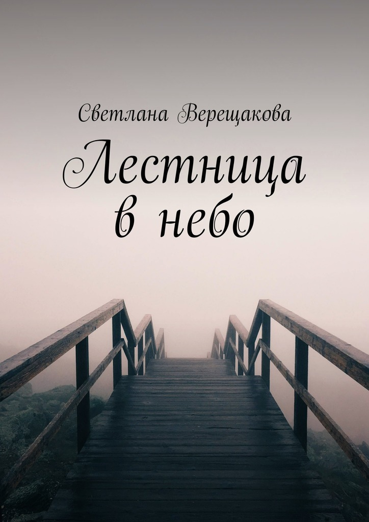 цены Светлана Верещакова Лестница внебо
