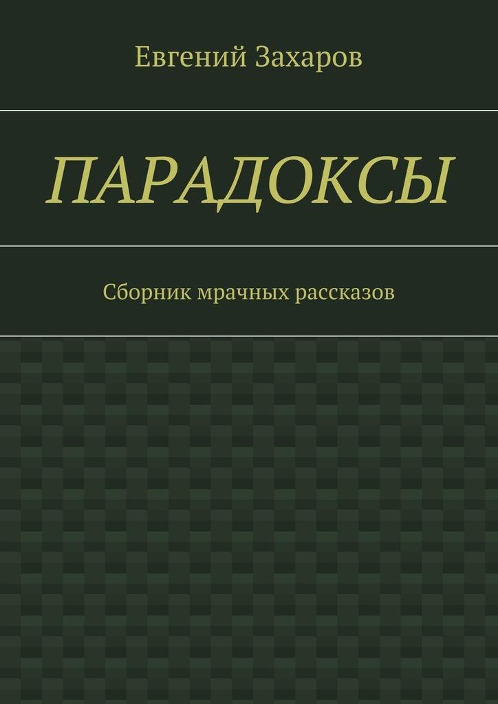 напряженная интрига в книге Евгений Валериевич Захаров