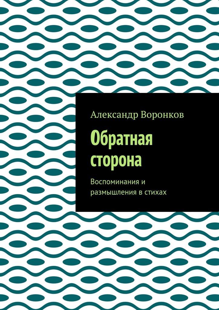 Александр Алексеевич Воронков бесплатно