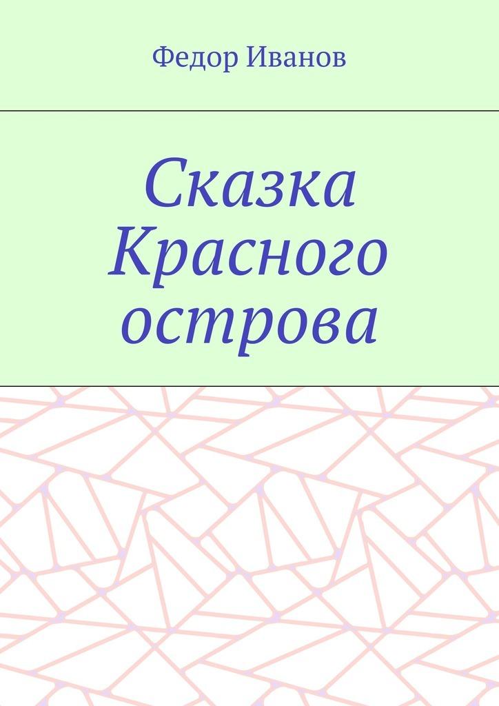 цена на Федор Федорович Иванов Сказка Красного острова