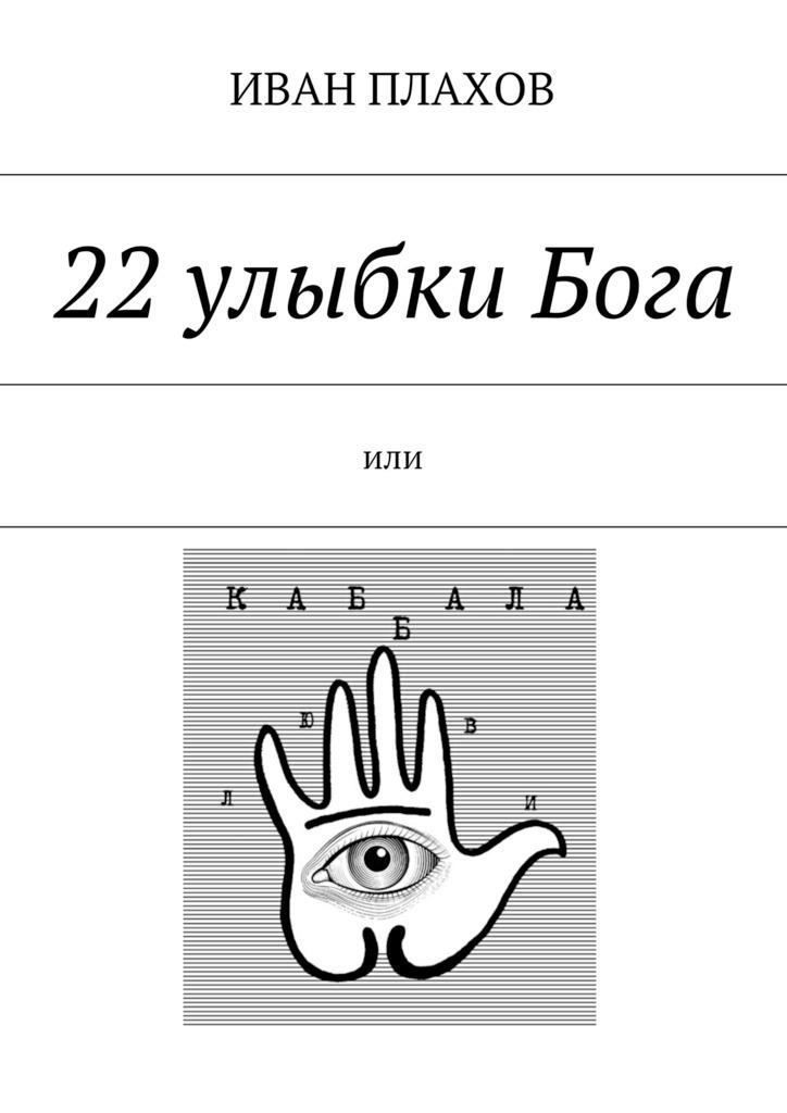 22улыбкиБога. или Каб(б)ала любви