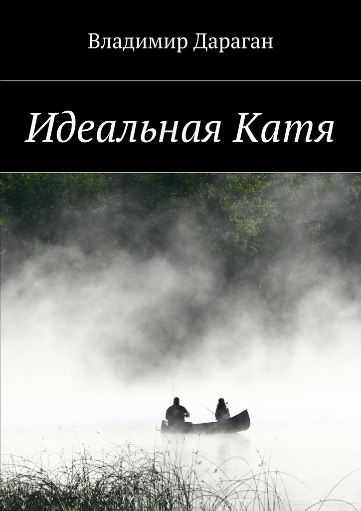 Владимир Дараган ИдеальнаяКатя екатерина максимова и владимир васильев катя и володя