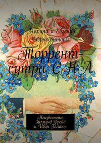 Черносвитов, Евгений Васильевич  - Торрент-сутраСНА. Неизвестные Зигмунд Фрейд иИван Галант