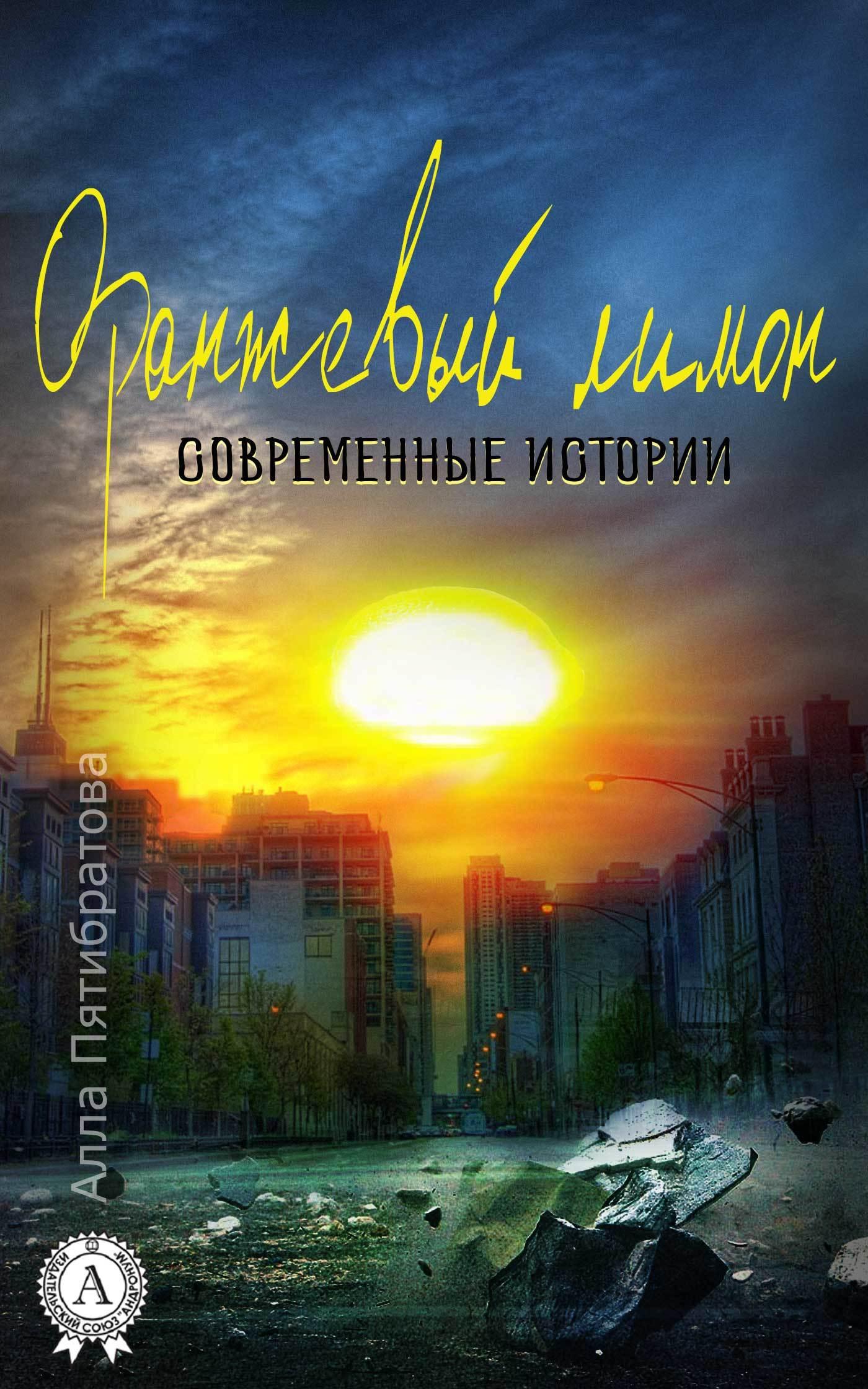 Алла Пятибратова - Оранжевый лимон. Современные истории