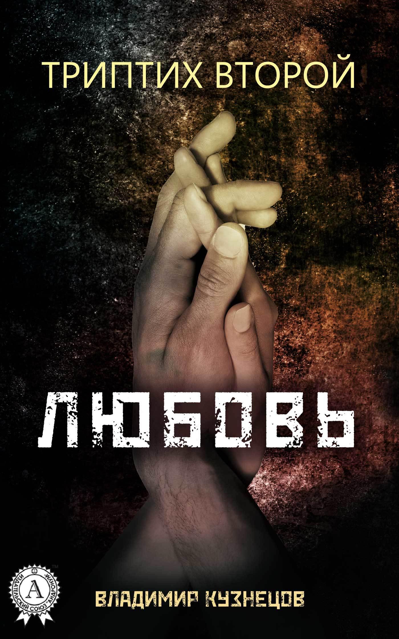 яркий рассказ в книге Владимир Кузнецов