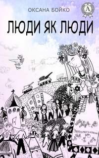 Бойко, Оксана  - Люди як люди