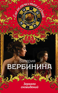 Вербинина, Валерия  - Зеркало сновидений