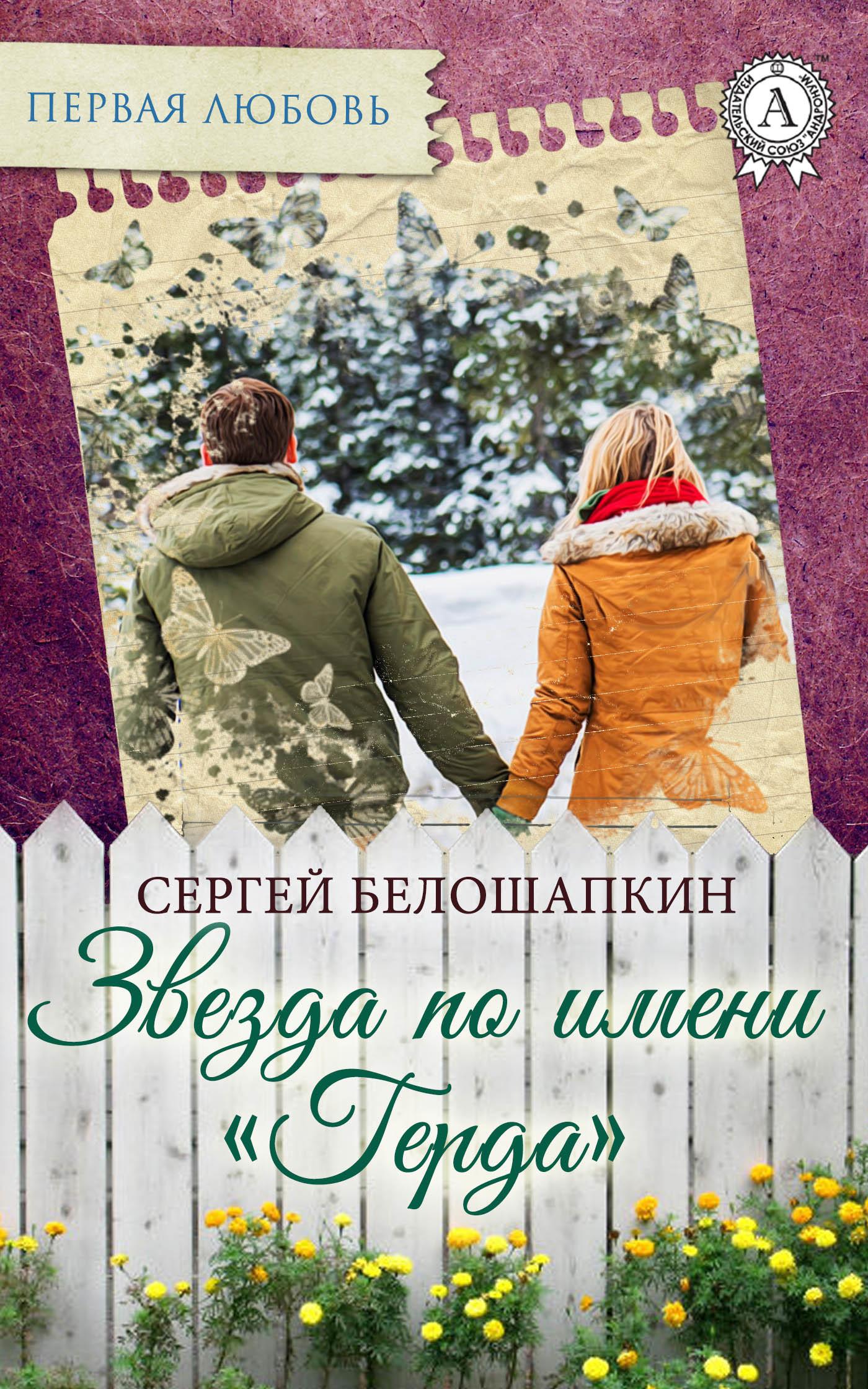 Обложка книги Звезда по имени «Герда», автор Белошапкин, Сергей