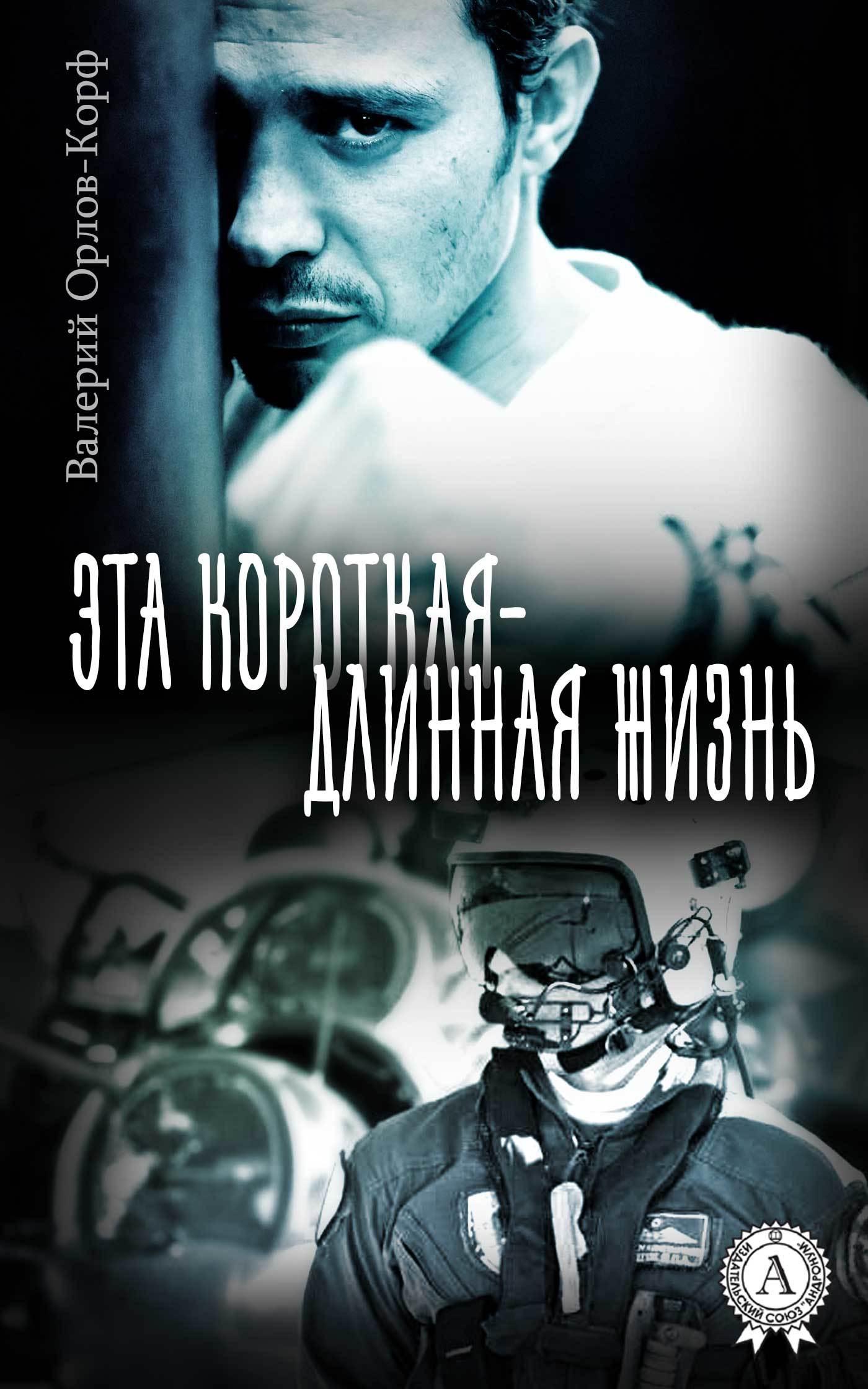 Валерий Орлов-Корф Эта короткая – длинная жизнь валерий мирошников жизнь и