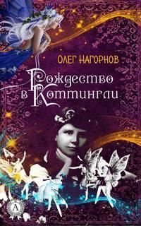 Нагорнов, Олег  - Рождество в Коттингли