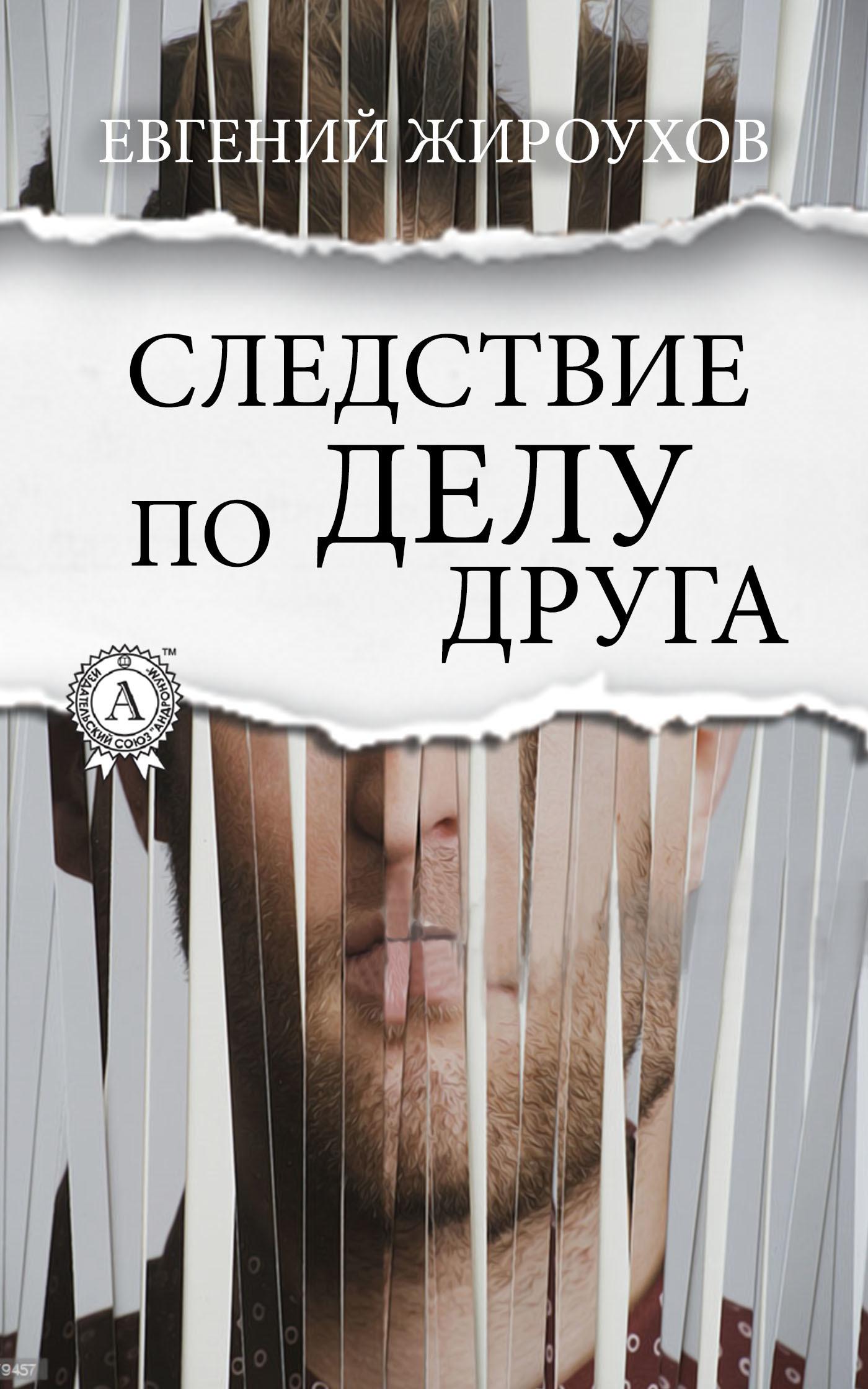 Евгений Жироухов - Следствие по делу друга