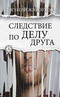 Жироухов, Евгений  - Следствие по делу друга