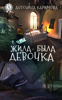Каримова, Антонина  - Жила-была девочка