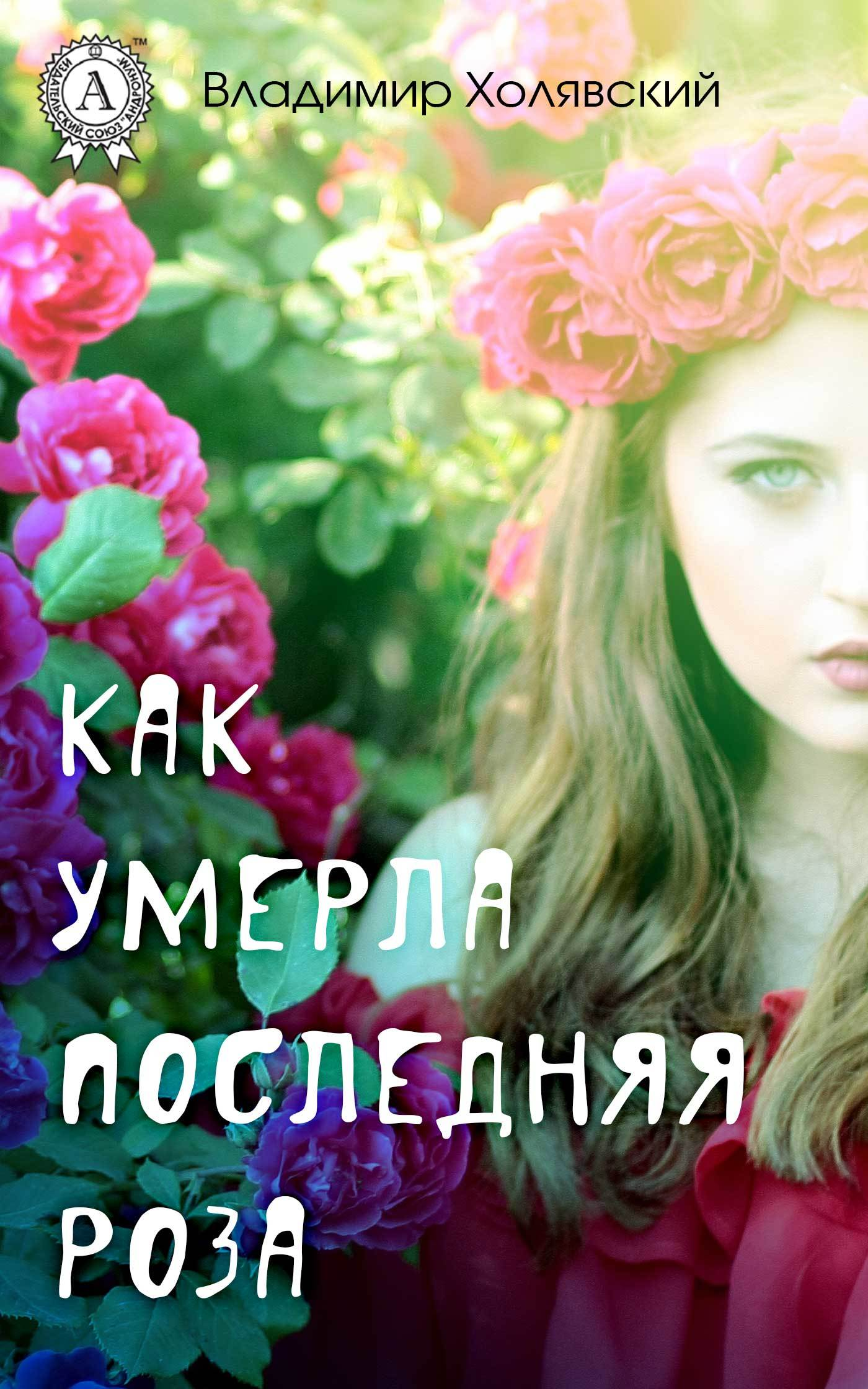 Владимир Холявский - Как умерла последняя роза