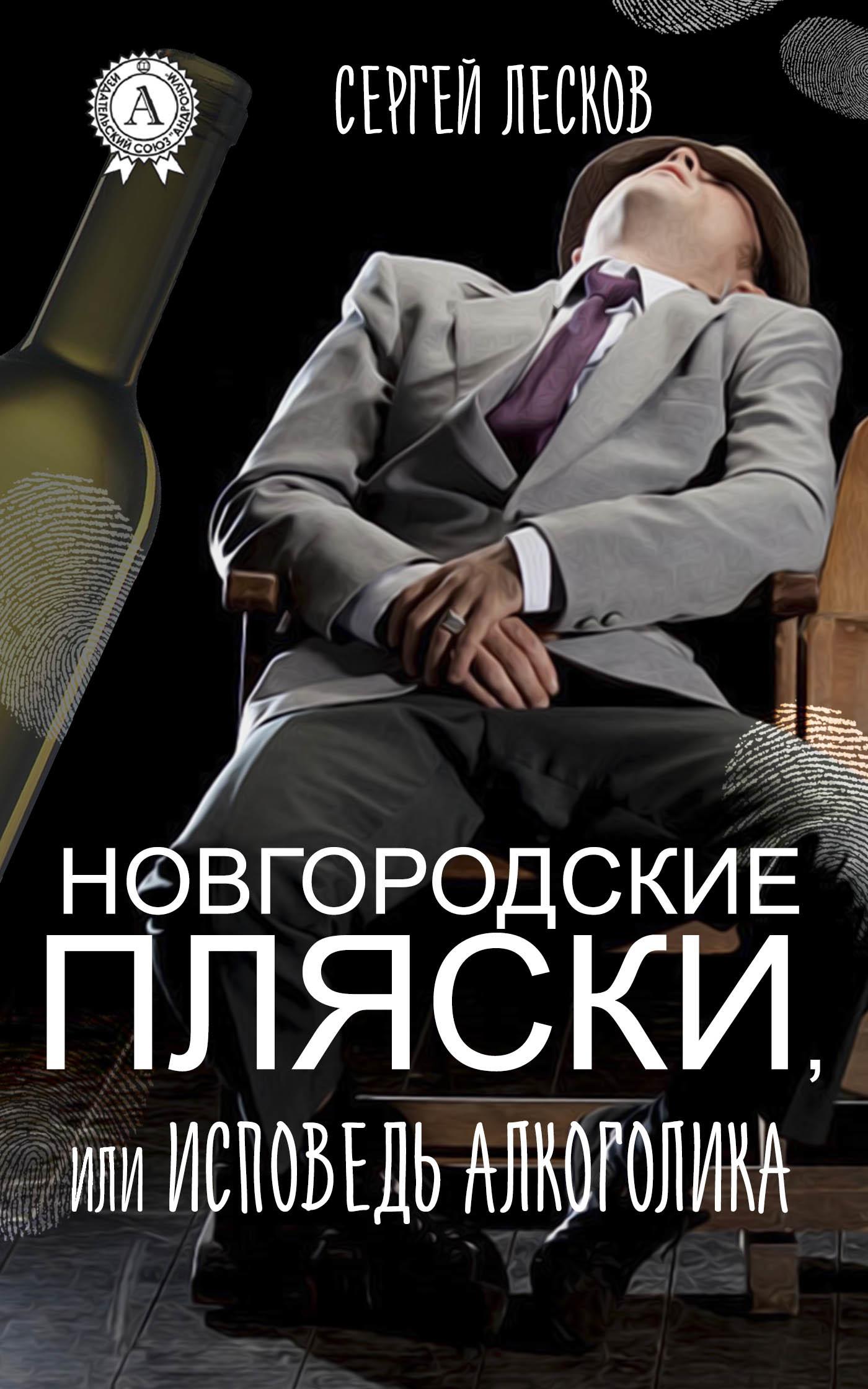 занимательное описание в книге Сергей Лесков