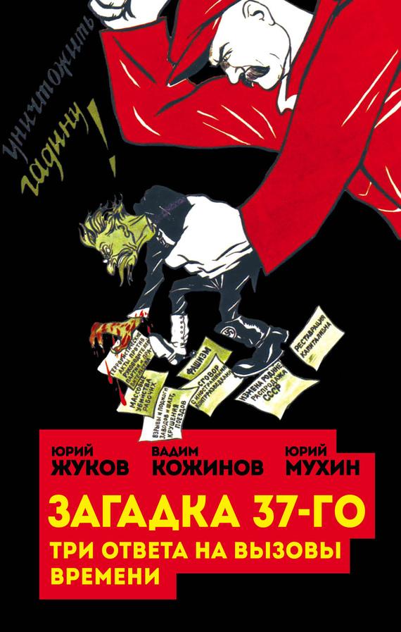 Юрий Мухин, Вадим Кожинов - Загадка 37-го. Три ответа на вызовы (сборник)