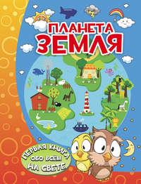 Барановская, Ирина  - Планета Земля