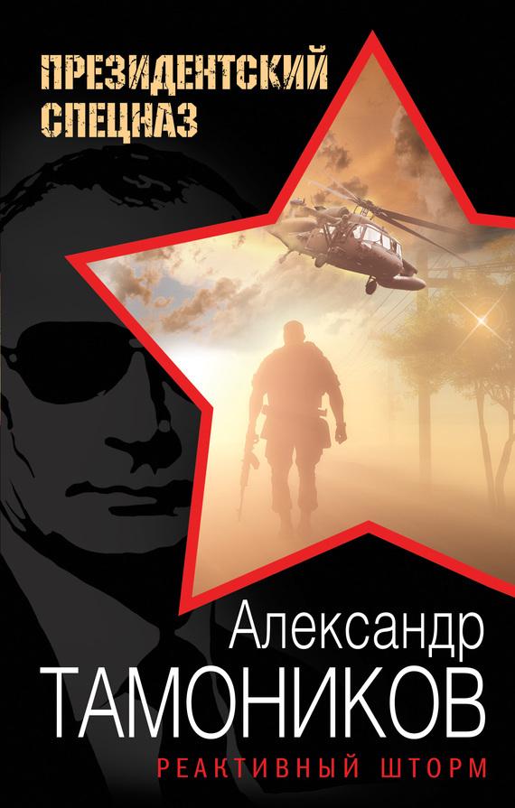 Александр Тамоников Реактивный шторм вертолеты югославии