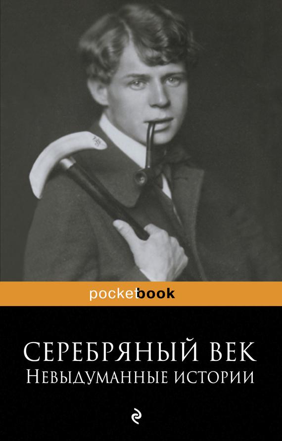 Рюрик Ивнев - Серебряный век: невыдуманные истории