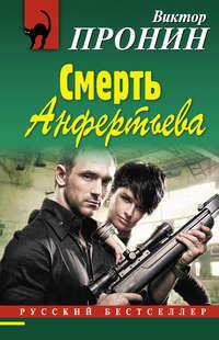 Пронин, Виктор  - Смерть Анфертьева