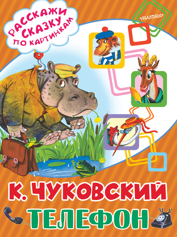 Корней Чуковский Телефон телефон