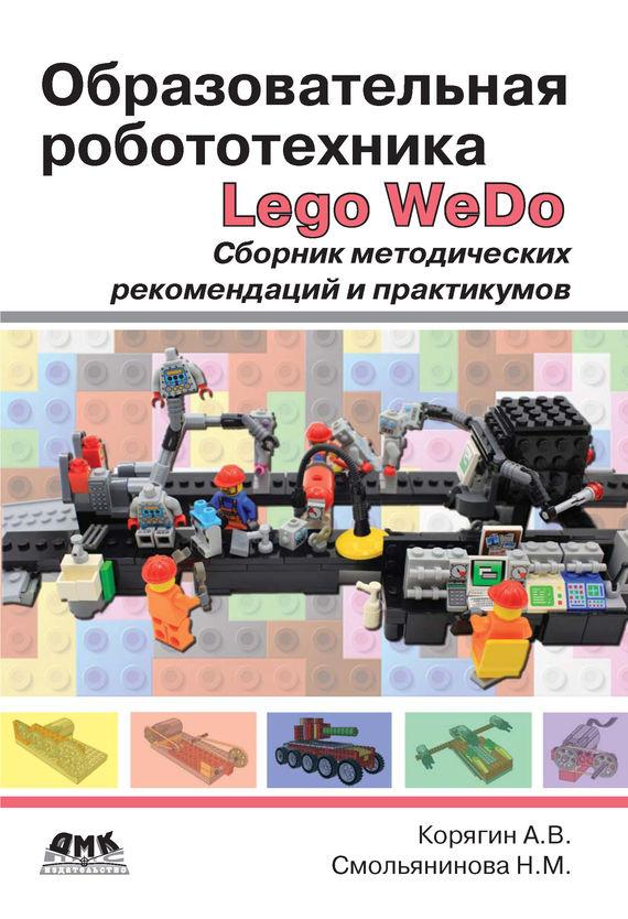 А. В. Корягин Образовательная робототехника Lego WeDo. Сборник методических рекомендаций и практикумов набор с запасными частями lego education wedo 2000710 32 детали 7