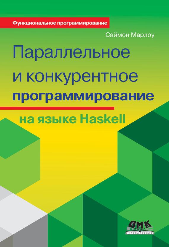 Саймон Марлоу Параллельное и конкурентное программирование на языке Haskell отсутствует евангелие на церковно славянском языке
