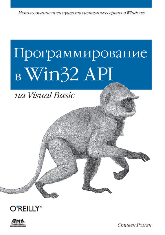 Стивен Роман Программирование в Win32 API на Visual Basic как программировать на visual basic net книга 2 программирование для сети структуры данных