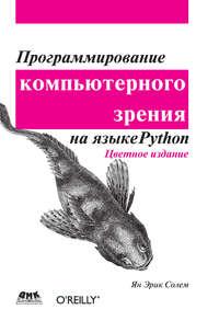 Солем, Ян Эрик  - Программирование компьютерного зрения на языке Python