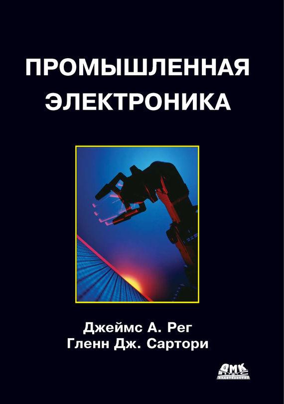 Гленн Дж. Сартори Промышленная электроника