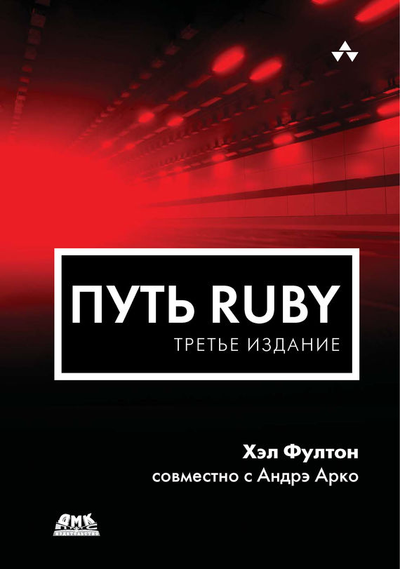 Хэл Фултон Путь Ruby ISBN: 978-5-97060-320-8, 978-0-321-71463-3 путь ruby