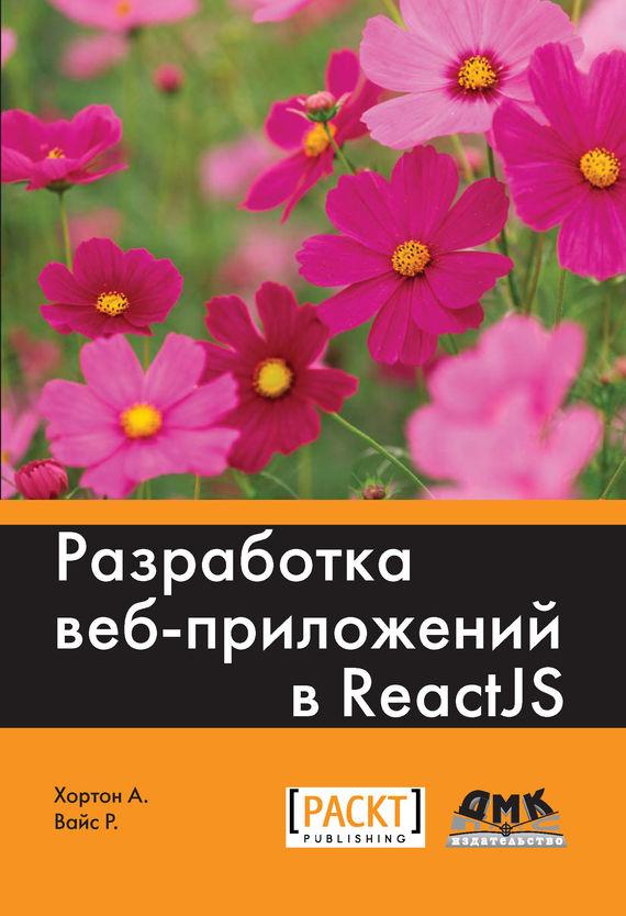 Райан Вайс Разработка веб-приложений в ReactJS хортон а разработка веб приложений в reactjs