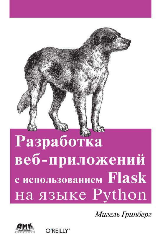 Мигель Гринберг Разработка веб-приложений с использованием Flask на языке Python мигель серрано книга магической любви