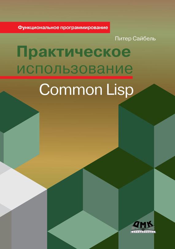 Питер Сайбель Практическое использование Common Lisp high soft lisp