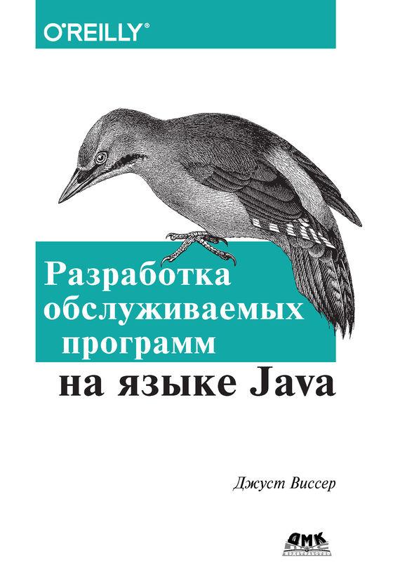 Джуст Виссер Разработка обслуживаемых программ на языке Java отсутствует евангелие на церковно славянском языке