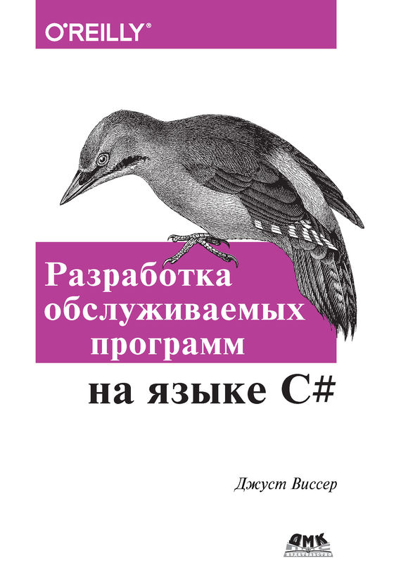Джуст Виссер Разработка обслуживаемых программ на языке С# отсутствует евангелие на церковно славянском языке