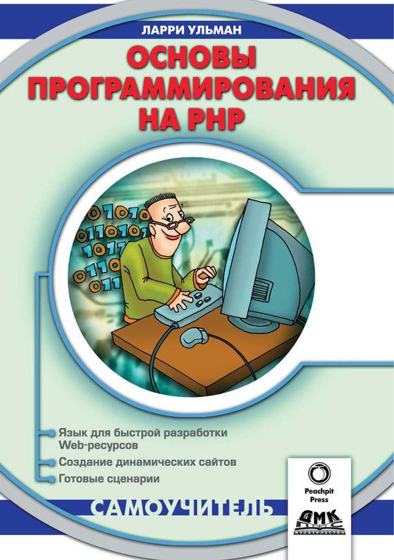 Ларри Ульман Основы программирования на РНР