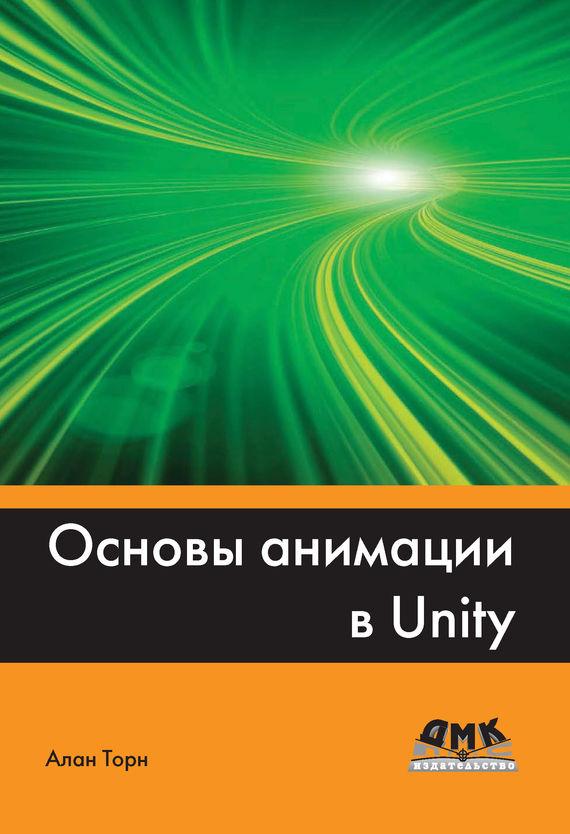 Алан Торн Основы анимации в Unity оптимизаци игр в unity 5 советы и методы оптимизации приложений