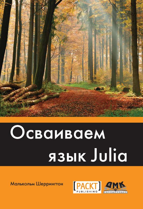 Малькольм Шеррингтон Осваиваем язык Julia туфли julia grossi julia grossi ju011awwgb64