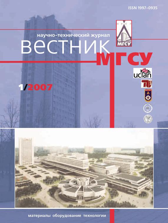 Отсутствует Вестник МГСУ №1 2007
