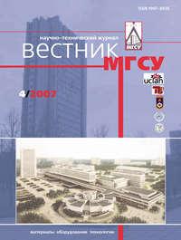 - Вестник МГСУ №4 2007
