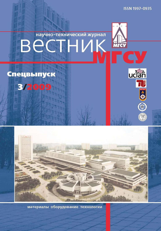 Вестник МГСУ №3 2009. Спецвыпуск –  - купить со скидкой