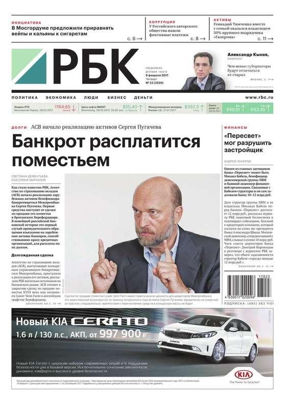 Ежедневная Деловая Газета Рбк 23-2017