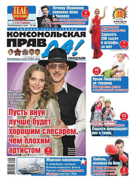 Комсомольская Правда (толстушка – Россия) 06т-2017