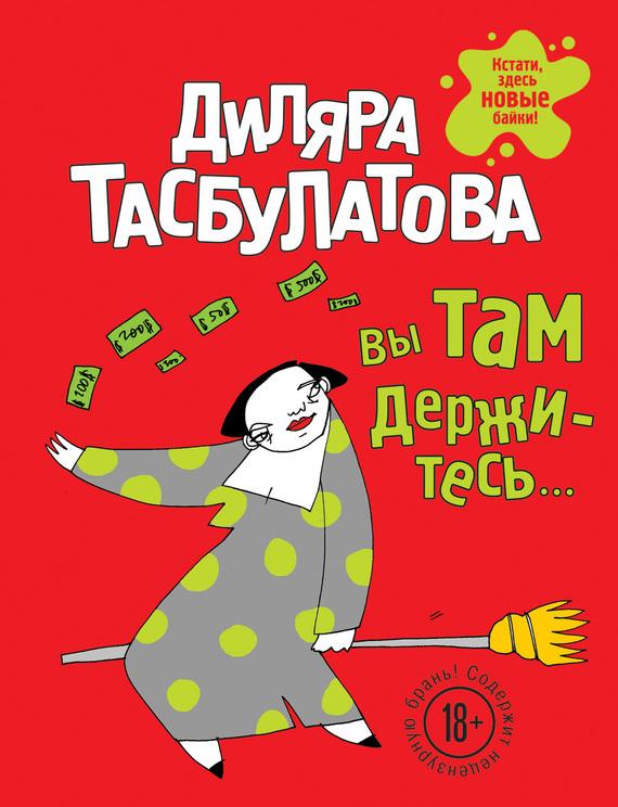Диляра Тасбулатова Вы там держитесь… тасбулатова диляра керизбековна кот консьержка и другие уважаемые люди